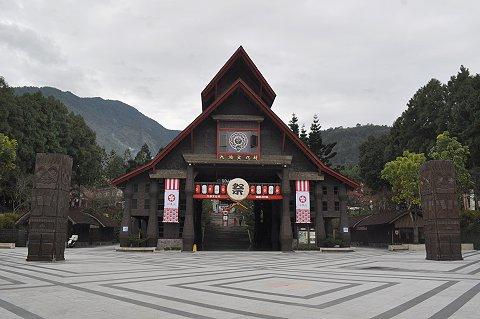 文化 村 九族