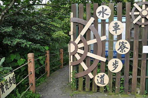 竹子湖.水车寮步道